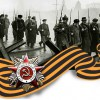 9 мая - Великий и Святой День Победы